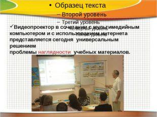 Видеопроектор в сочетании с мультимедийным компьютером и с использованием ин