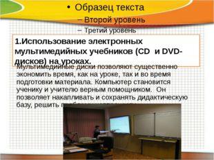 1.Использование электронных мультимедийных учебников (CD и DVD-дисков) на ур