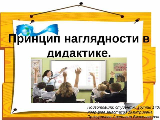 Принцип наглядности в дидактике. Подготовили: студентки группы 1407 Ударцева...