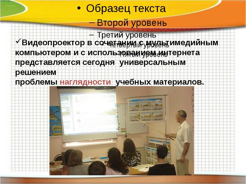 Видеопроектор в сочетании с мультимедийным компьютером и с использованием ин...