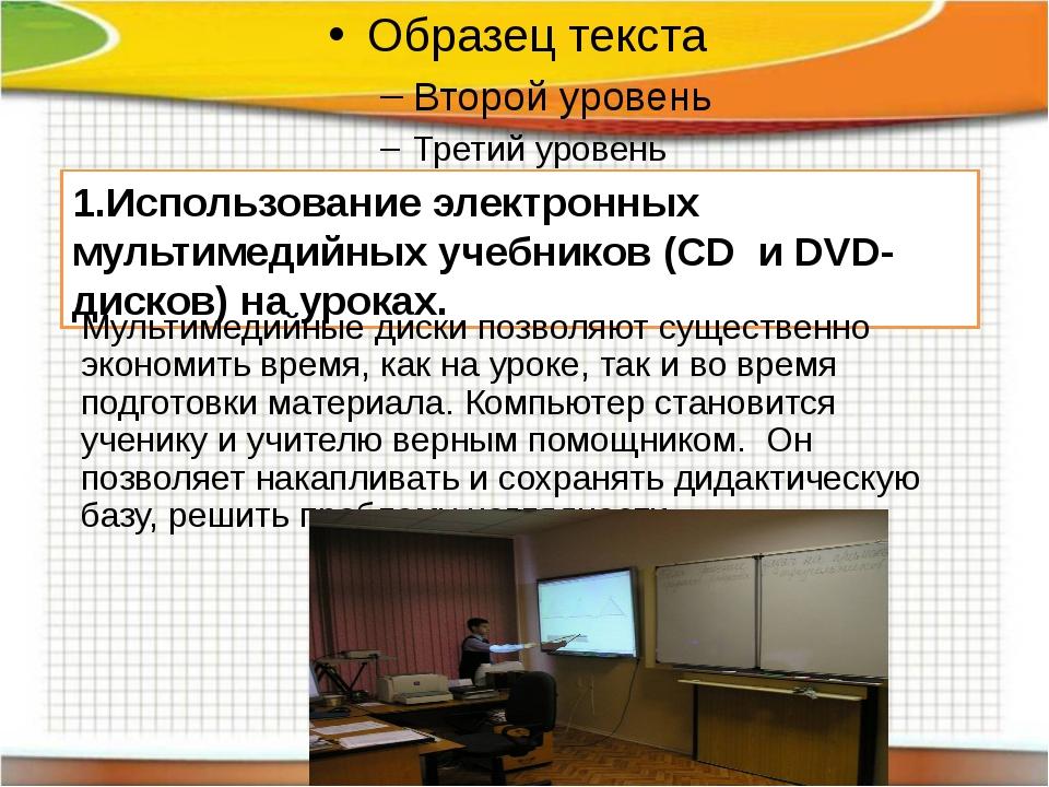 1.Использование электронных мультимедийных учебников (CD и DVD-дисков) на ур...