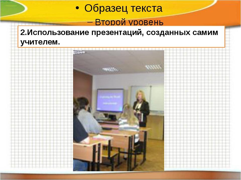 2.Использование презентаций, созданных самим учителем.