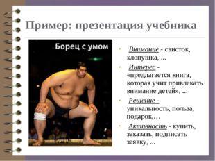 Пример: презентация учебника Внимание - свисток, хлопушка, ... Интерес - «пре