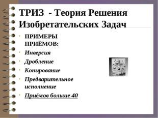 ТРИЗ - Теория Решения Изобретательских Задач ПРИМЕРЫ ПРИЁМОВ: Инверсия Дробле