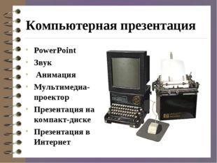 Компьютерная презентация PowerPoint Звук Анимация Мультимедиа-проектор Презен