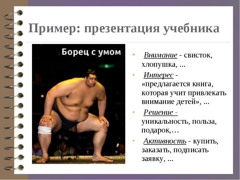 Пример: презентация учебника Внимание - свисток, хлопушка, ... Интерес - «пре...