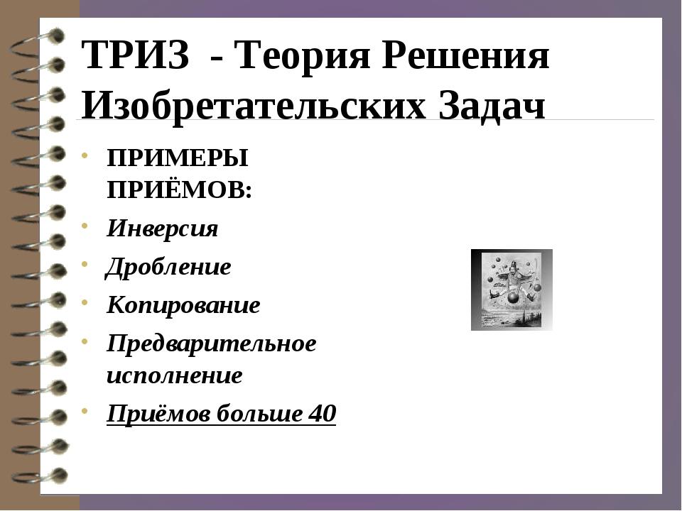 ТРИЗ - Теория Решения Изобретательских Задач ПРИМЕРЫ ПРИЁМОВ: Инверсия Дробле...