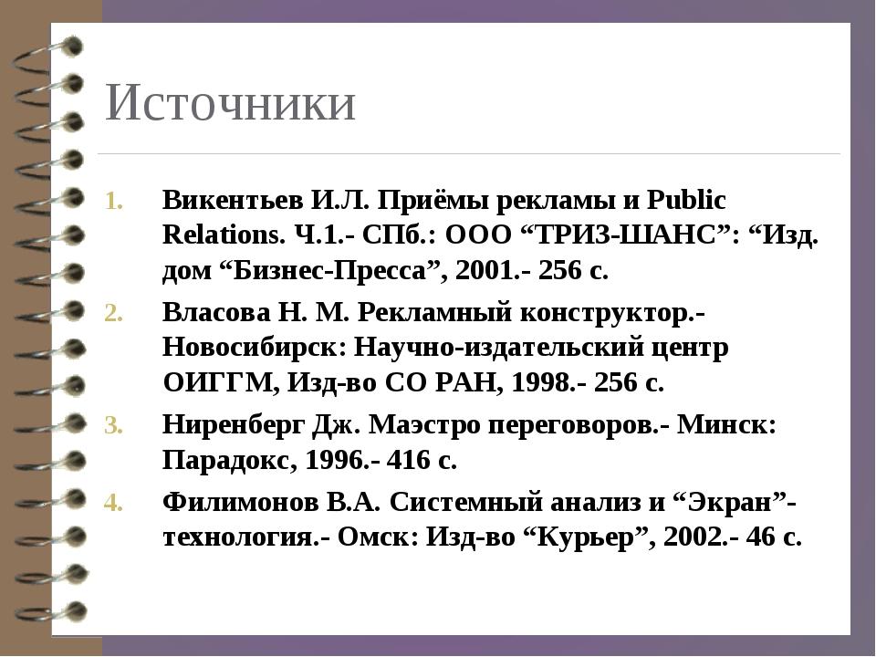 """Источники Викентьев И.Л. Приёмы рекламы и Public Relations. Ч.1.- СПб.: ООО """"..."""