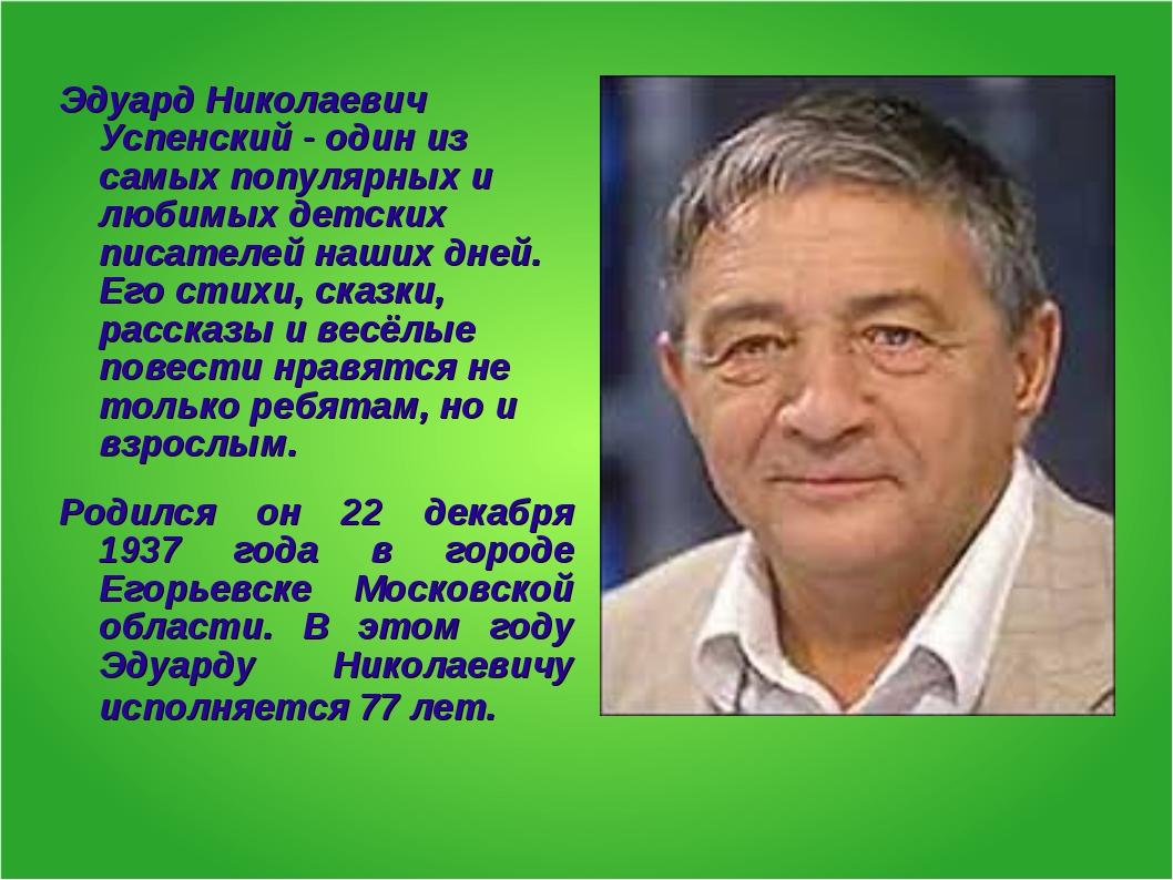Эдуард Николаевич Успенский - один из самых популярных и любимых детских писа...