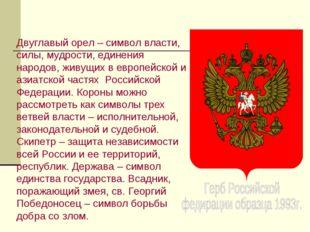 Двуглавый орел – символ власти, силы, мудрости, единения народов, живущих в е