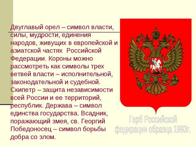 Двуглавый орел – символ власти, силы, мудрости, единения народов, живущих в е...