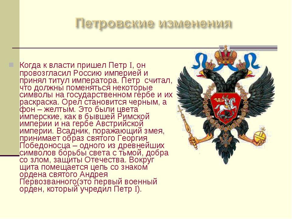 Когда к власти пришел Петр I, он провозгласил Россию империей и принял титул...