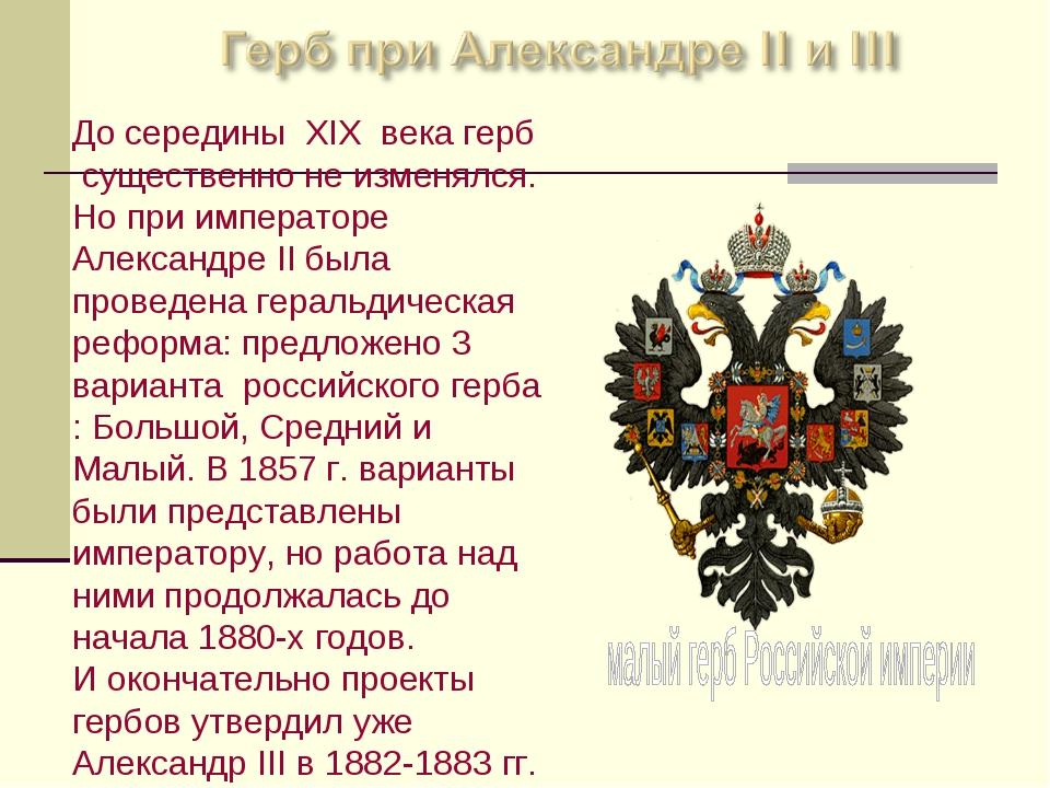 До середины XIX века герб существенно не изменялся. Но при императоре Алекса...