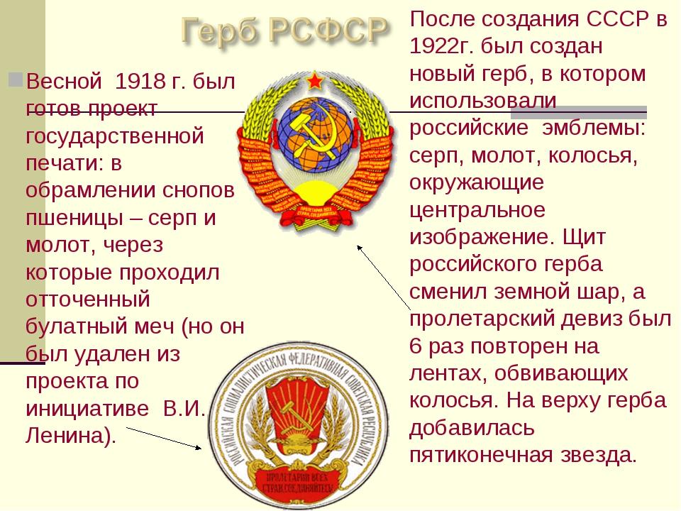 После создания СССР в 1922г. был создан новый герб, в котором использовали р...