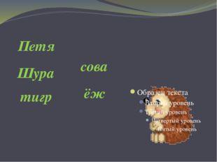 Петя Шура тигр сова ёж
