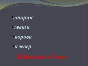 старик мыши корова клевер В.Бианки «Сова»
