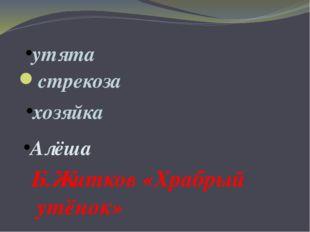 стрекоза утята хозяйка Алёша Б.Житков «Храбрый утёнок»