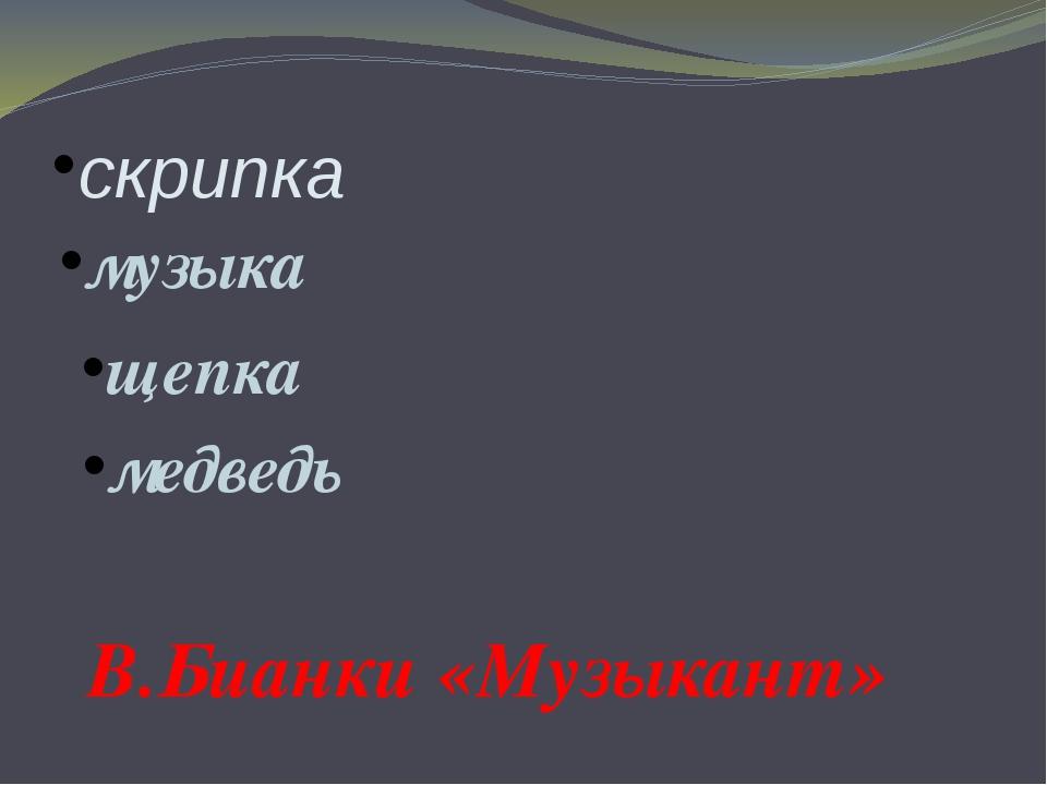 скрипка музыка щепка медведь В.Бианки «Музыкант»