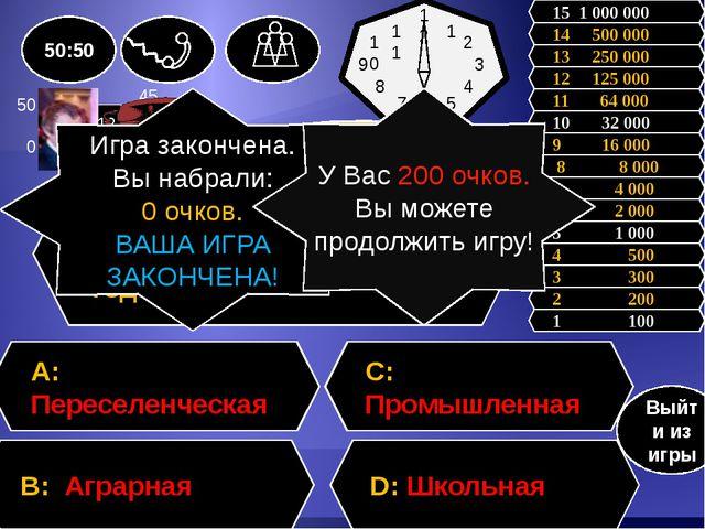 Вопрос 15. Где в 1913 г. был открыт памятник Столыпину ? A: Москва C: Киев B:...