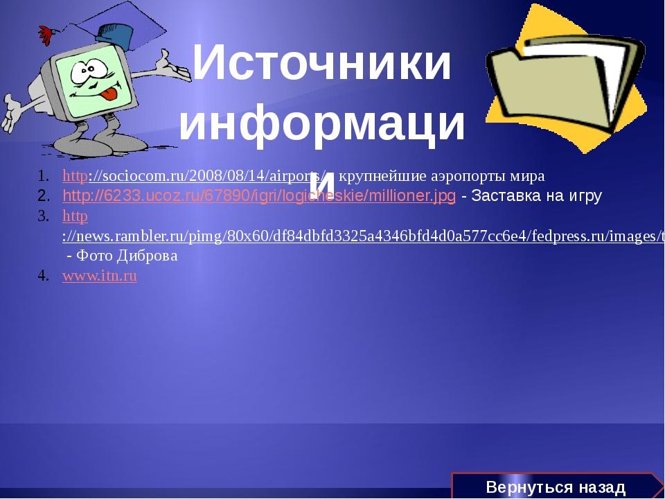 Источники информации http://sociocom.ru/2008/08/14/airports/ - крупнейшие аэр...