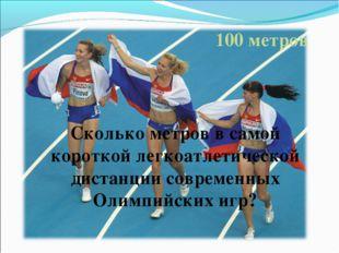 Сколько метров в самой короткой легкоатлетической дистанции современных Олимп