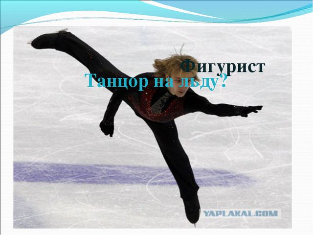 Танцор на льду? Фигурист