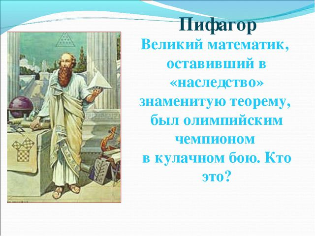 Великий математик, оставивший в «наследство» знаменитую теорему, был олимпийс...