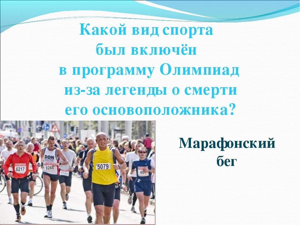 Какой вид спорта был включён в программу Олимпиад из-за легенды о смерти его...