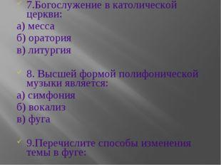 7.Богослужение в католической церкви: а) месса б) оратория в) литургия 8. Выс