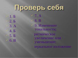 1. Б 2. Б 3. А 4. Б 5. Б 6. В 7. А 8. В 9. Изменение тональности; ритмическое