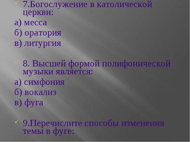 7.Богослужение в католической церкви: а) месса б) оратория в) литургия 8. Выс...