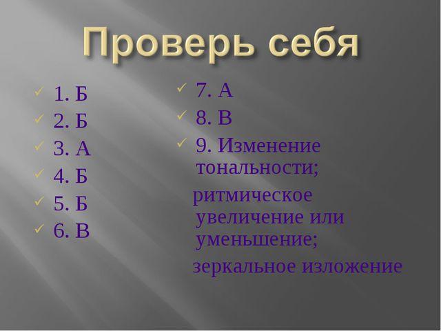 1. Б 2. Б 3. А 4. Б 5. Б 6. В 7. А 8. В 9. Изменение тональности; ритмическое...