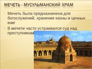 Мечеть была предназначена для богослужений, хранения казны и ценных книг В ме