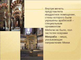 Внутри мечеть представляла квадратное помещение, стены которого были украшены