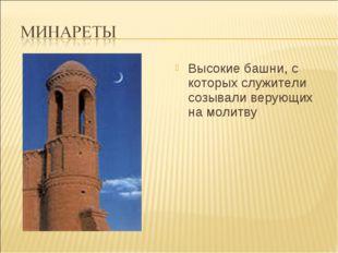 Высокие башни, с которых служители созывали верующих на молитву