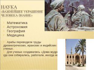 Математика Астрономия География Медицина Арабы переводили труды древнегреческ