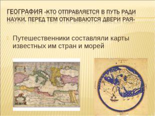 Путешественники составляли карты известных им стран и морей