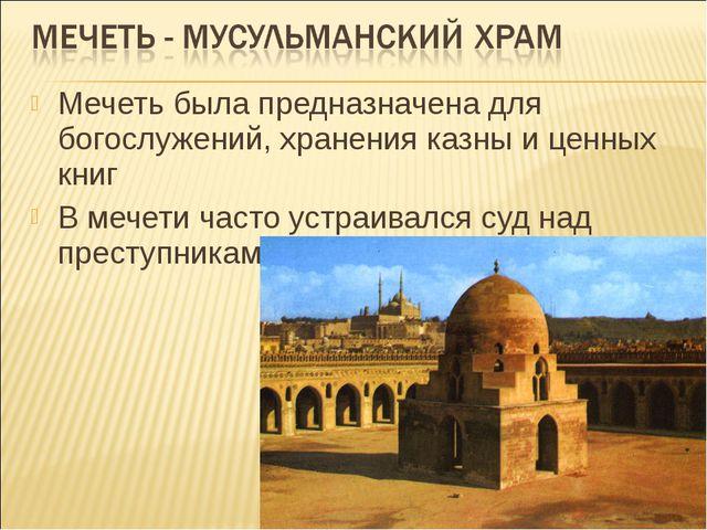 Мечеть была предназначена для богослужений, хранения казны и ценных книг В ме...