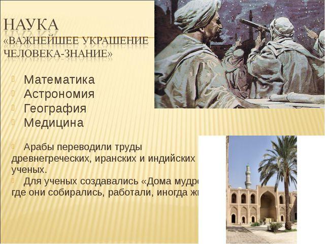 Математика Астрономия География Медицина Арабы переводили труды древнегреческ...