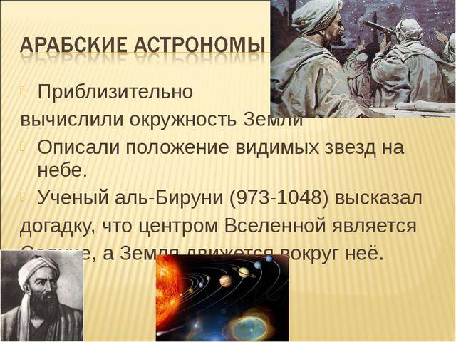 Приблизительно вычислили окружность Земли Описали положение видимых звезд на...
