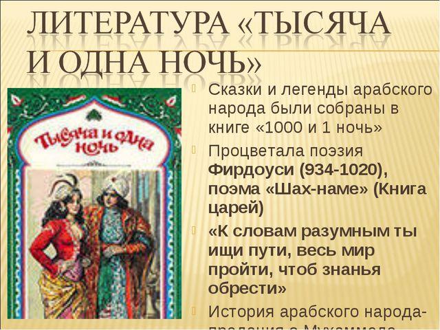 Сказки и легенды арабского народа были собраны в книге «1000 и 1 ночь» Процве...