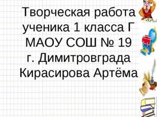 Творческая работа ученика 1 класса Г МАОУ СОШ № 19 г. Димитровграда Кирасиров