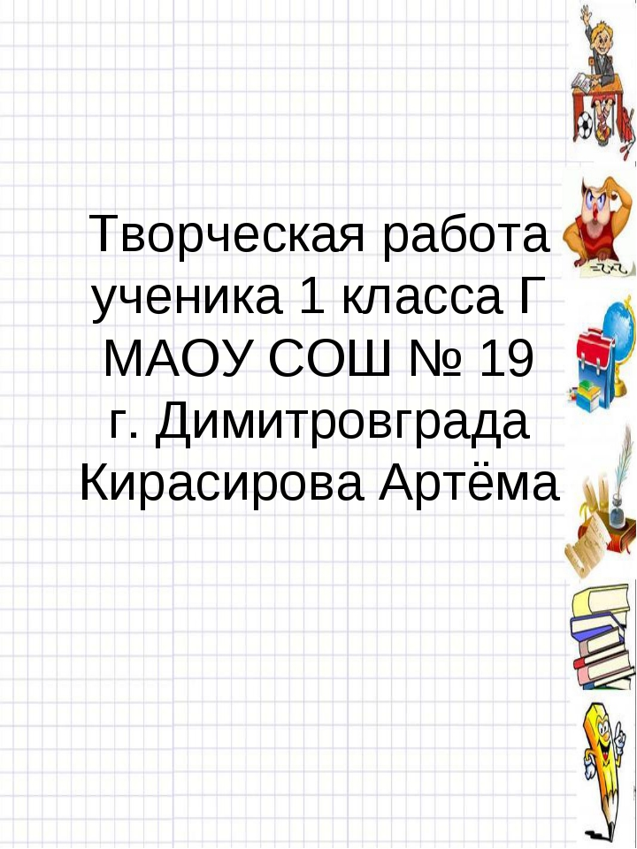Творческая работа ученика 1 класса Г МАОУ СОШ № 19 г. Димитровграда Кирасиров...
