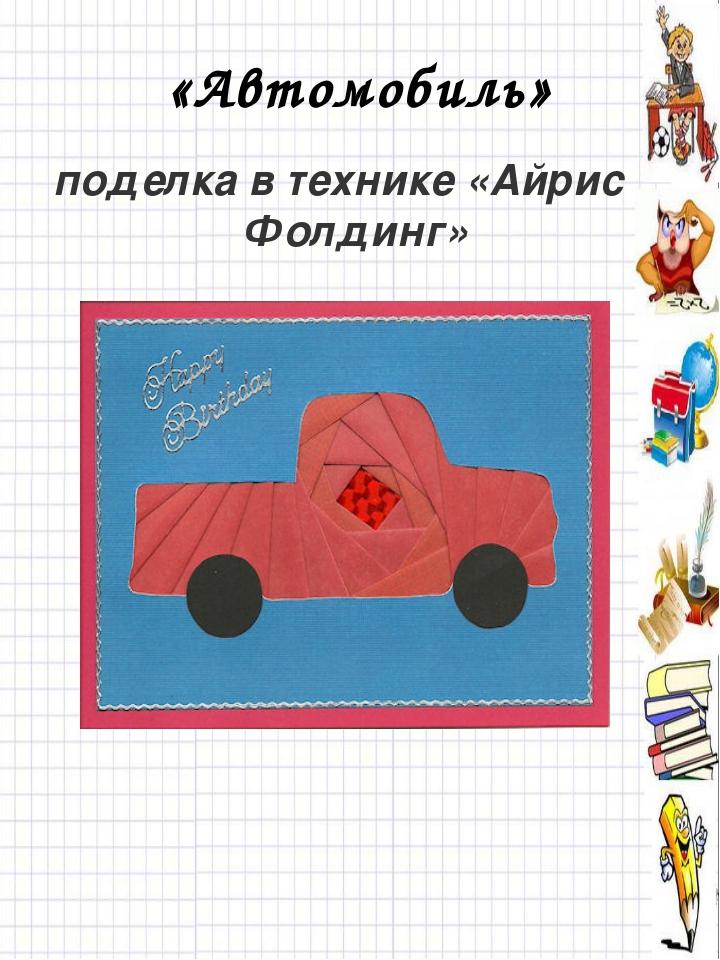 «Автомобиль» поделка в технике «Айрис Фолдинг»