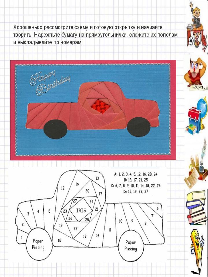 Хорошенько рассмотрите схему и готовую открытку и начиайте творить. Нарежтьте...