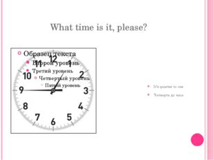 What time is it, please? It's quarter to one Четверть до часа