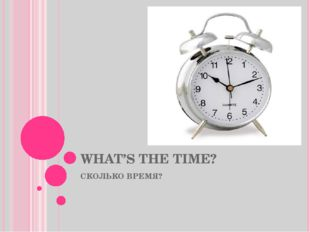 WHAT'S THE TIME? СКОЛЬКО ВРЕМЯ?