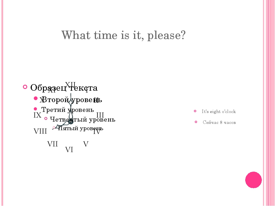 What time is it, please? It's eight o'clock Сейчас 8 часов