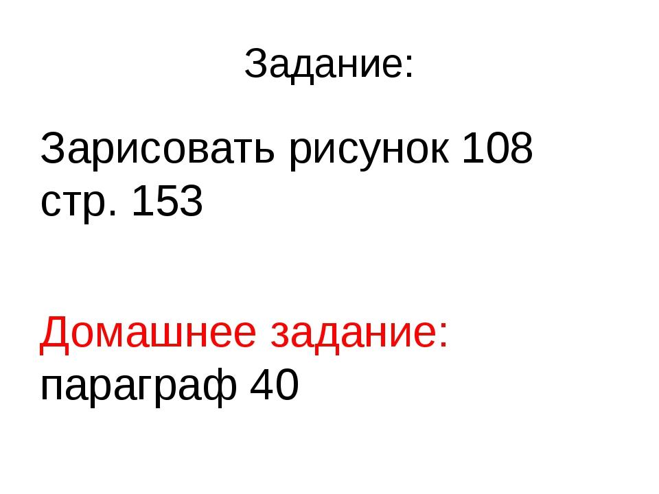 Задание: Зарисовать рисунок 108 стр. 153 Домашнее задание: параграф 40