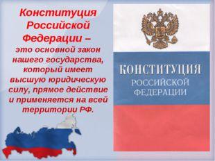 Конституция Российской Федерации – это основной закон нашего государства, кот